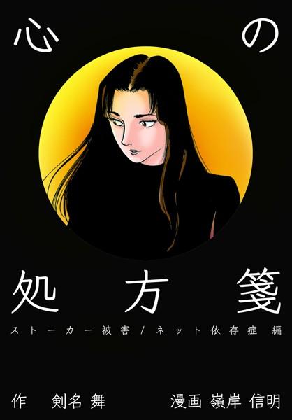 心の処方箋〜ストーカー被害/ネット依存症編〜