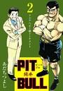 PIT BULL‐闘牛‐ 2