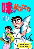 味なおふたり 10