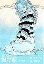 魔物語 愛しのベティ 9