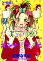 オンナノコノヒ【分冊版】 1