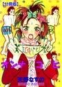 オンナノコノヒ【分冊版】 4