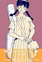 レモンエンジェル【完全版】 9