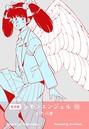 レモンエンジェル【完全版】 10