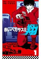 赤いペガサスII 翔 1