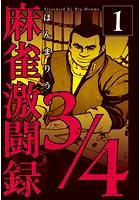 麻雀激闘録3/4 1