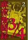 麻雀激闘録3/4 2