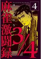 麻雀激闘録3/4 4