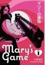 マリーの獲物 1