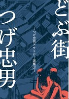 どぶ街〜つげ忠男アウトロー選集 1〜