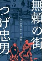 無頼の街〜つげ忠男アウトロー選集 2〜