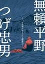 無頼平野〜つげ忠男アウトロー選集 3〜