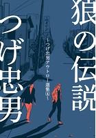 狼の伝説〜つげ忠男アウトロー選集 4〜