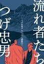 流れ者たち〜つげ忠男アウトロー選集 5〜