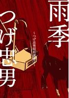 雨季〜つげ忠男昭和選集 2〜