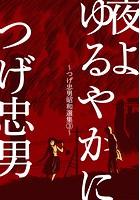 夜よゆるやかに〜つげ忠男昭和選集 3〜