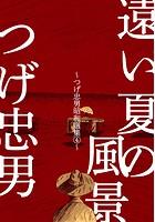 遠い夏の風景〜つげ忠男昭和選集 4〜