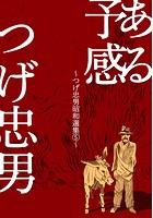 ある予感〜つげ忠男昭和選集 5〜