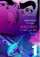 危険な飛行 1