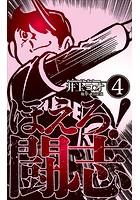 ほえろ!闘志 4
