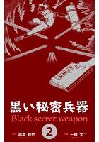 黒い秘密兵器 2