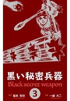 黒い秘密兵器 3