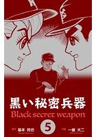 黒い秘密兵器 5