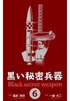 黒い秘密兵器 6