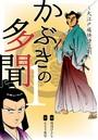 かぶきの多聞〜大江戸痛快時代劇〜 1