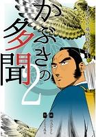 かぶきの多聞〜大江戸痛快時代劇〜 2