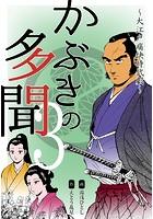 かぶきの多聞〜大江戸痛快時代劇〜 3
