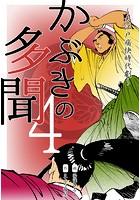かぶきの多聞〜大江戸痛快時代劇〜 4