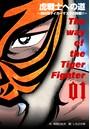 虎戦士への道〜四代目タイガーマスクの挑戦!!〜 1