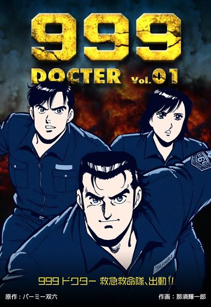 999ドクター〜救急救命隊、出動!!〜 1