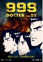 999ドクター〜救急救命隊、出動!!〜 2