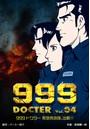 999ドクター〜救急救命隊、出動!!〜 4