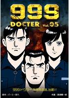 999ドクター〜救急救命隊、出動!!〜 5