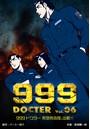 999ドクター〜救急救命隊、出動!!〜 6