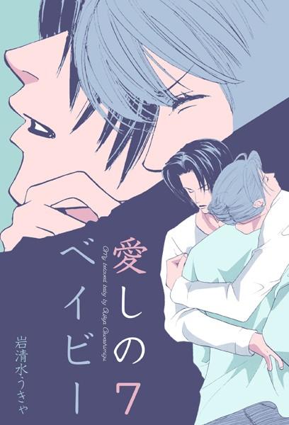 【美少年 BL漫画】愛しのベイビー(単話)