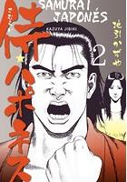 侍★ハポネス 2