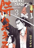 侍★ハポネス 3