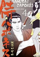 侍★ハポネス 4