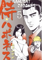 侍★ハポネス 5