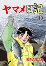 ヤマメ日記 10