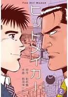 ヒットメイカー【分冊版】 2