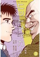 ヒットメイカー【分冊版】 3