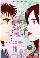 ヒットメイカー【分冊版】 4