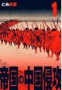 帝国の中国侵攻 1