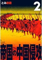 帝国の中国侵攻 2