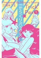 からくりパックス【分冊版】 1